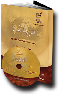 Arabic for the world-1