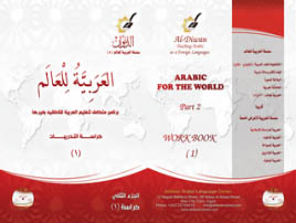 Arabic for The World Vol-2