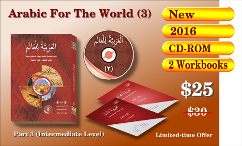 afw3-Arabic For The World Part 3 - Intermediate Level
