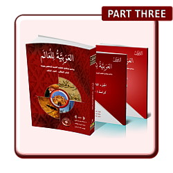 Buy Arabic For The World Textbook Individual Volumes